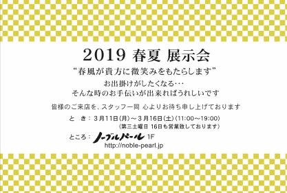 スクリーンショット 2019-03-08 20.17.27